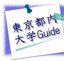 東京の大学Guide